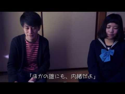 ぽわん-MV「下北バンドマンと女子高生の夜」