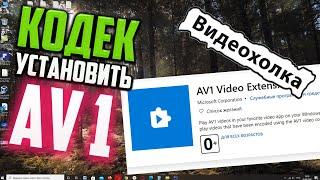 Как установить кодек AV1 в Windows 10