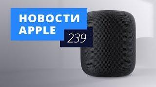 Новости Apple, 239 выпуск: iPhone SE 2 и HomePod