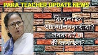 WEST BENGAL PARA TEACHER RECRUITMENT NEWS WBSSC
