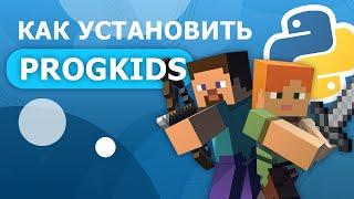 Как установить ProgKids. Видео-уроки программирования Python v Minecraft