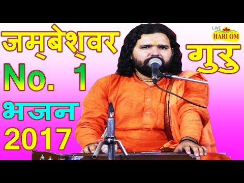 ऐसा खेल रचाया बिश्नोई सांग 2017 - Sachidanand Maharaj - Jambheshwar Bhajan - Letest Rajasthani Songs