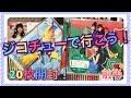 【乃木坂46】「ジコチューで行こう!」20枚開封!前半