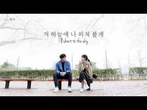 [가사] 정기고 (Junggigo) – Only U ( Uncontrollably Fond OST ) ENGLISH LYRICS