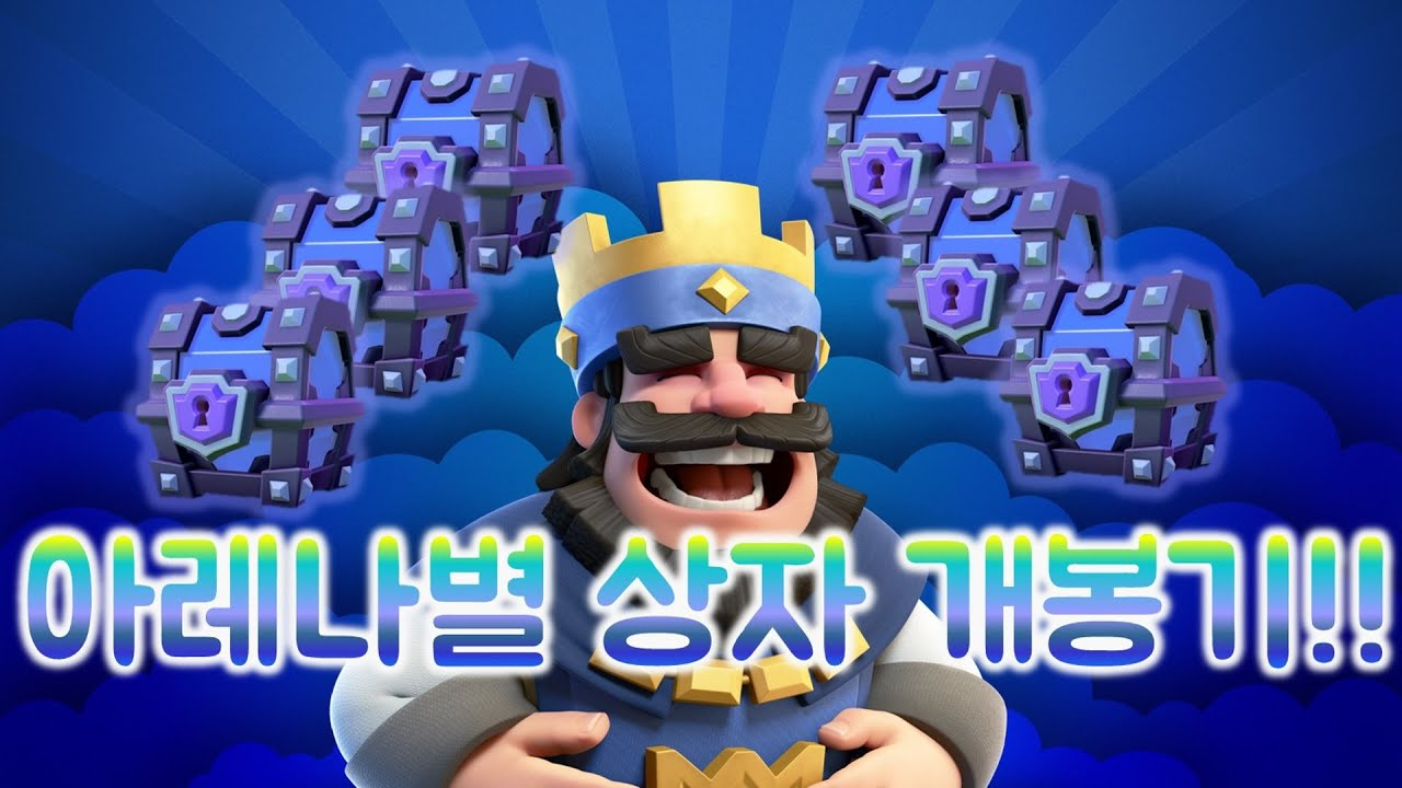 how to open clash royale chests faster