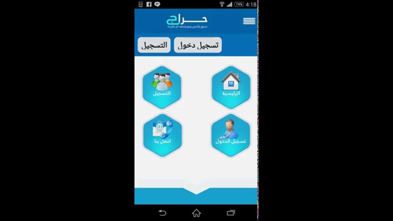 شركة تصميم تطبيقات الجوال - تطبيق حراج - عمل تطبيقات اندرويد وايفون
