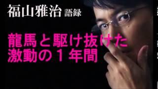 福山雅治が龍馬と駆け抜けた激動の1年間を弥太郎が爆笑トークで熱く語る! チャンネル登録していただけると、次回の投稿を見逃しませんよ!