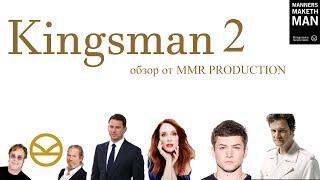 Kingsman: Золотое кольцо. Обзор фильма
