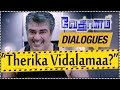 Ajith's Powerful Dialogues In Vedalam Tamil Movie Teaser || Shruti Haasan,Laxmi Menon