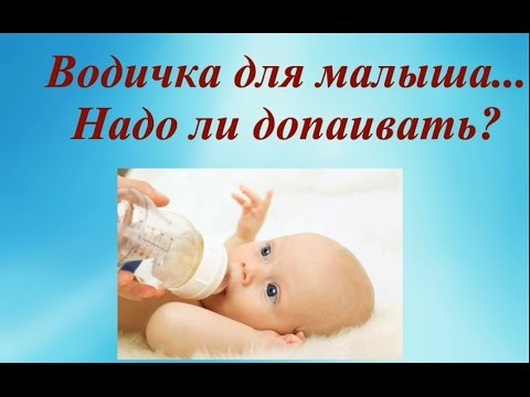 Водичка для малыша… Надо ли допаивать? © Шилова Наталия