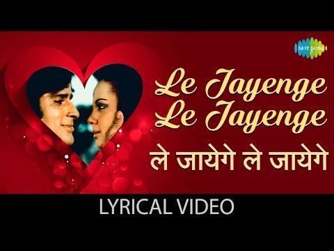 Le Jayenge with lyrics | ले जायेंगे गाने के बोल | Chor Machaye Shor | Shashi Kapoor, Mumtaz