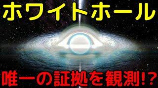 ホワイトホールとは?存在を示す唯一の天体現象がヤバイ