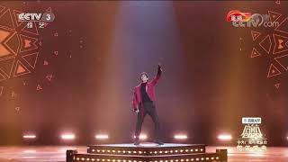 [启航2020]歌曲串烧《真的爱你》《红日》 演唱:李治廷  CCTV综艺