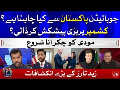 U.S President Joe Biden demands from Paksitan