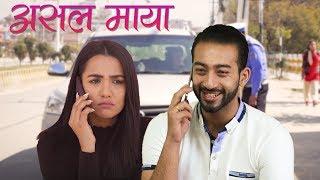 Priyanka Karki Ayushman Joshi Short Film |  Asal Maya