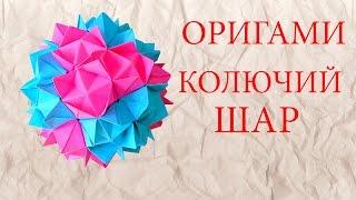 Оригами колючий шар (омела)/Origami spiny ball
