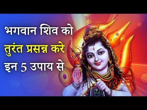 Shivji ko kaise prasan kare | भगवान शिव को तुरंत प्रसन्न करे इन 5 उपाय से | Sawan 2018