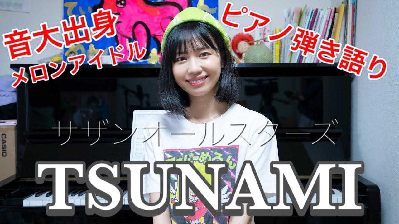【必聴】TSUNAMI/サザンオールスターズ【弾き語り】