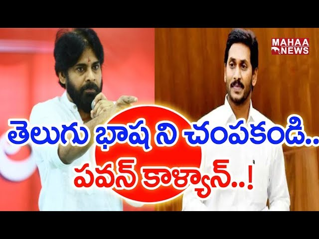 Pawan Kalyan Sensational Comments On CM Jagan Mohan Reddy | MAHAA NEWS