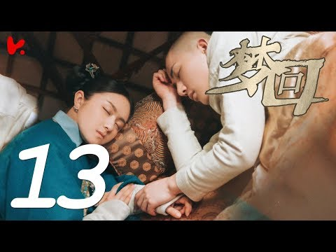 ENG SUB |《夢迴 Dreaming Back To The Qing Dynasty》EP13——主演:李蘭迪,王安宇,辛雲來