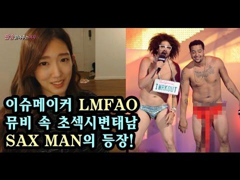 [팝송읽어주는여자] LMFAO의 레드푸 Redfoo - New Thang 뉴 땡