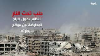المعارضة تتقدم إلى #الباب وتتراجع في #حلب