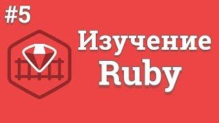 Уроки Ruby для начинающих / #5 - Массивы и ассоциативные массивы