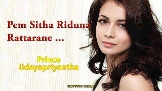 Pem Sitha Riduna Rattarane — Prince Udayapriyantha [Sad Music]