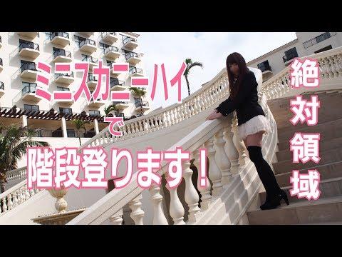 【絶対領域】ミニスカニーハイで階段上ります!