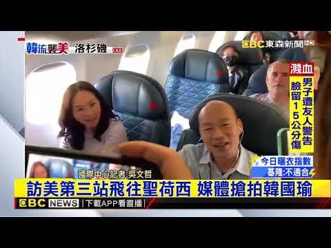 最新》「歡迎韓國瑜」 空姐機上廣播 同機乘客鼓掌