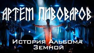 Документальный фильм. Артем Пивоваров - Земной ( 2019 ) / Видео