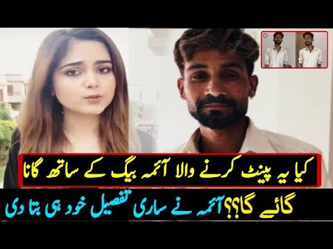 Aima Baig Talking About Pakistani Painter Singer ||Talented Pakistani Painter Singer