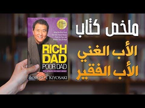 ملخص كتاب الأب الغني والأب الفقير دنياي و ديني Donyay Wadeeni