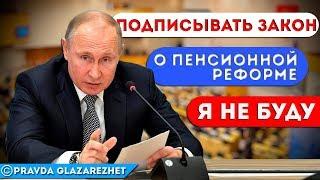 Путин отказался подписывать закон о пенсионной реформе | Pravda GlazaRezhet