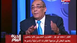 بالفيديو.. 'طيار الرؤساء' يروي بطولات الجيش