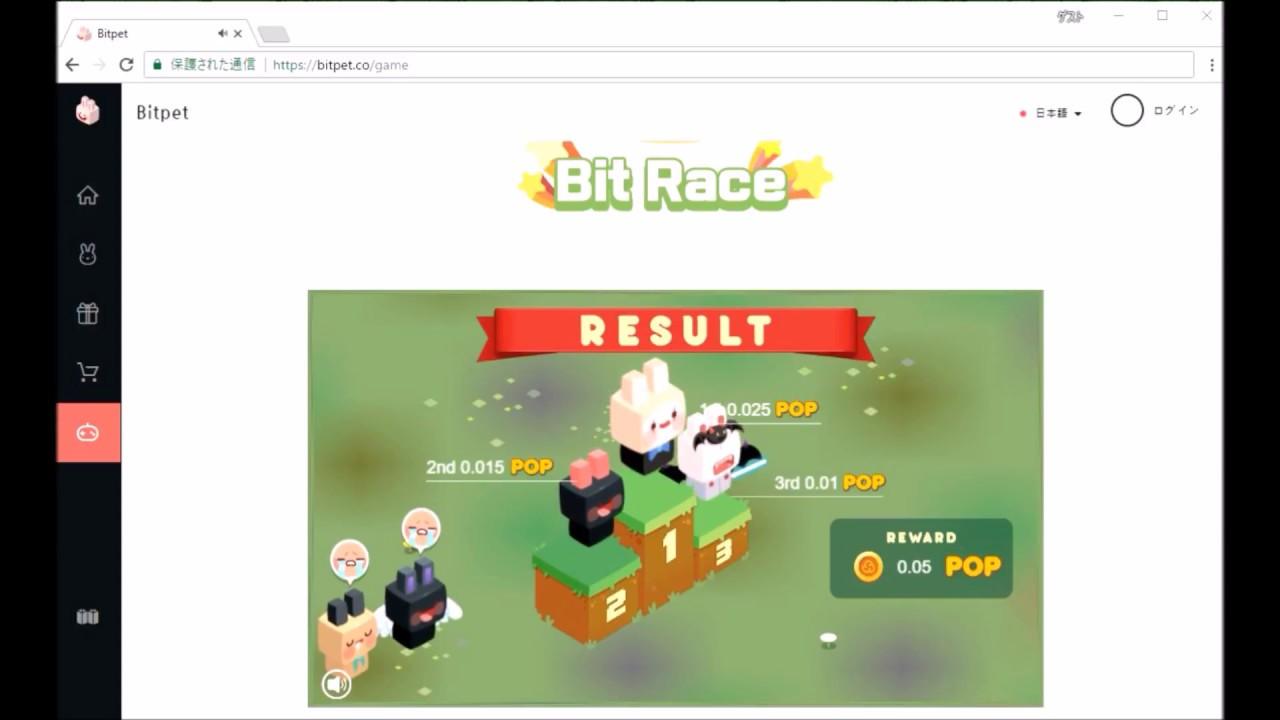 Bitpet(ビットペット)の賞金レース - YouTube