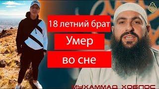 Мухаммад Хоблос - Умер 18 летний брат Мухаммад во сне! [НОВИНКА 2018]