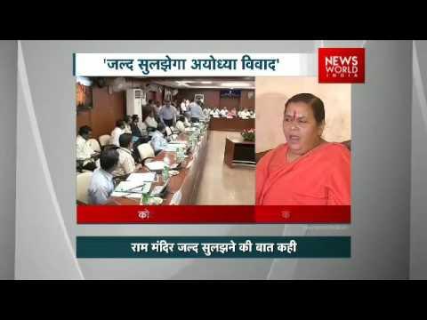 Uma Bharti On Ayodhya Ram Mandir: Issue will be Sorted Soon