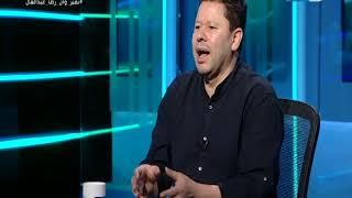 رضا عبد العال : ماتش العودة محتاج رجالة جروس يلعب الناس اللي تخلص الماتش