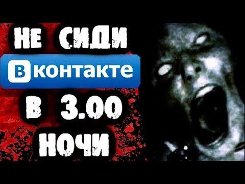 СТРАШИЛКИ НА НОЧЬ - Не сиди Вконтакте в 3 часа ночи