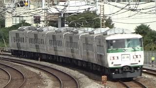 185系200番台 B5編成 臨時列車ホリデー快速あたみ号 戸塚駅付近通過