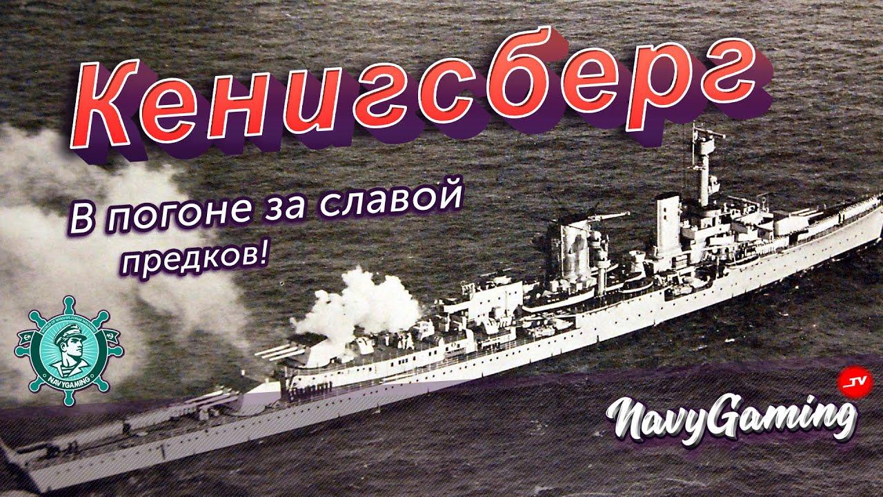 "Крейсер ""Кенигсберг"" в World of Warships. Обзор от KaterinSky Channel для Navygaming"