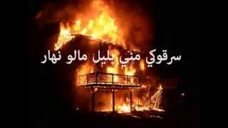 وجع تشرين - حيث توقفت الحياة - بصوت حسن علامة Hassan Alama