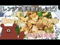 レンジだけ!鶏のカシューナッツ炒め【レンジ簡単節約レシピ】
