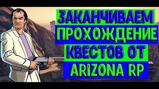 ЗАКАНЧИВАЕМ НАЧАЛЬНЫЙ КВЕСТ НА АРИЗОНА / ARIZONA SURPRISE
