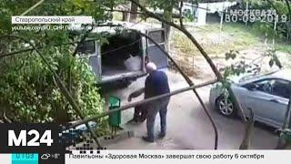 Актуальные новости России и мира за 2 октября - Москва 24