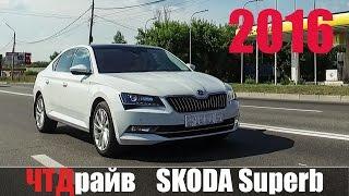 SKODA Superb 2016 СупЁрб или Суперб?
