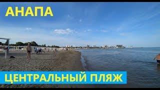 #Анапа #Погода Центральный пляж - ЧЕСТНЫЙ ОТЗЫВ.