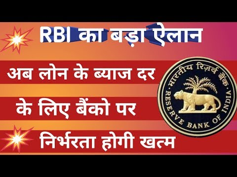 RBI New Rule For Loan Interest Rate