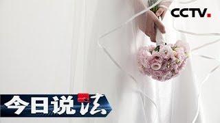 《今日说法》20171011 闪婚后 :意外的怀孕背后是怎样的隐情 | CCTV今日说法官方频道